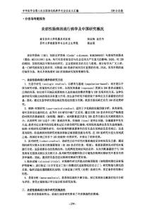炎症性肠病的流行病学及中国研究概况