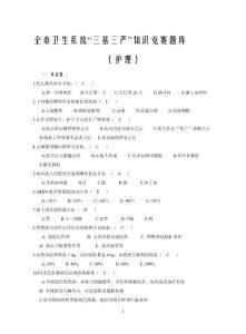 """全市衛生系統""""三基三嚴""""知識競賽題庫"""