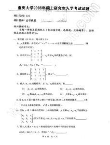 重庆大学高等代数