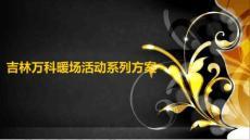 【活力万K,秋冬养生季】万k周末时尚茶艺品茗会暖场活动方案