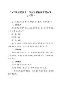 2015县国税局安全、卫生监..