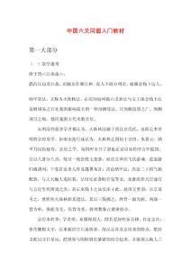 中国六爻同盟入门教材(很全的六爻基础书)