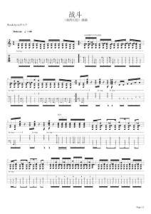 指弹吉他谱