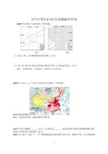 舟山嘉兴历年中考历史与社会真题(地理部分)67271984