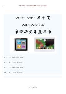 MP3 MP4 MP5市场研究报告