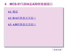 4  mcs-51与da和ad转换器的..