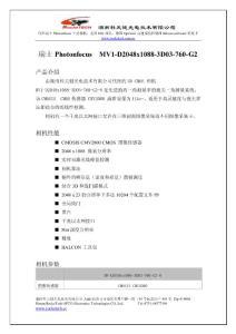 瑞士Photonfocus  MV1-D2048x1088-3D03-760-G2
