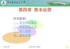 资本运营-中南财经政法大学
