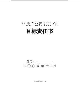 [精品]房地产年度目标义务书