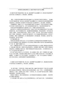 [精品]招商银行金葵花理财巨亏 操盘晦气两产品浮亏近40