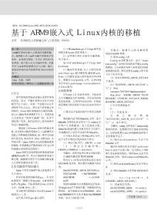 [新版]基于arm9嵌进式linux内核的移植