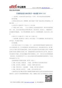 黑龙江事业单位招聘-行政职..