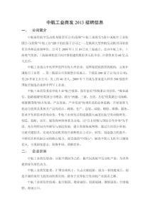 中航工业商发2013招聘信息
