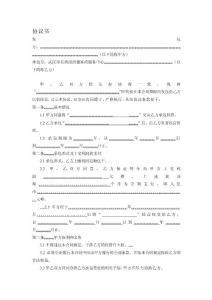 承包运营协定书[资料]
