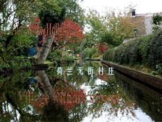 Holland travel guide 中英文荷兰旅游指南