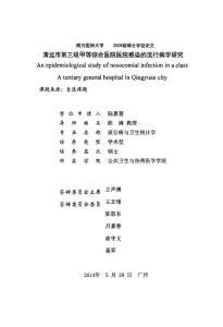 清远市某三级甲等综合医院医院感染的流行病学研究