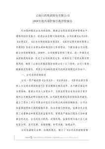 云南白药集团股份有限公司..