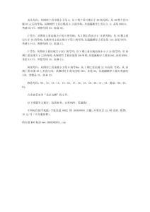 [北京高澜]双色球154期关注..