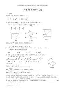 八年级数学期末试题