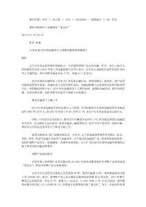 理财诈骗成沪上金融犯罪