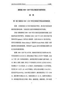 湖南省1988~2007年狂犬病流行病學研究對策