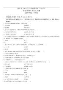 浙江2010年7月质量管理体系认证自考试题