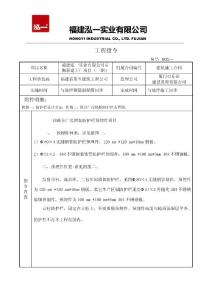 01-防护栏预埋件指令单