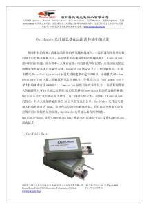 OptiCable光纤延长器在远距离传输中的应用
