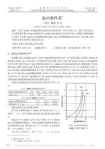 氟硅酸性质