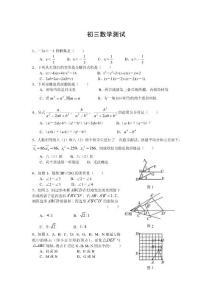 九年级数学试题