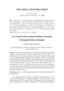 低碳土地利用与上海经济发..