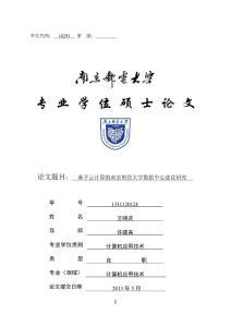 基于云計算的南京財經大學數據中心建設研究