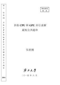 多核cpu和gpu并行求解最短公共超串