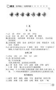 小学教育北师大版练习册上答案