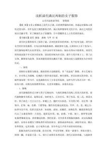 清朝习俗服饰实录
