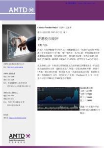 香港股市简评-AMTD证券----外行报告_075C2DBE7E1DC182