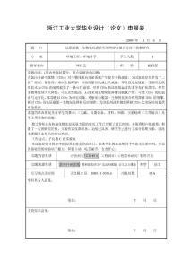 2010年毕业论文课题申报-周红艺1
