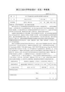 10毕业论文申报表1(张国亮)
