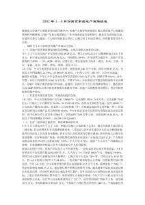 南京房地产市场分析报告