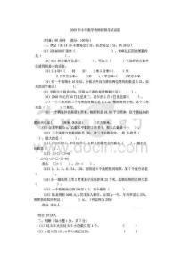 2009小学数学招聘考试试题1