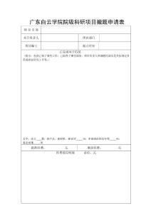 广东白云学院院级科研项目撤题申请表