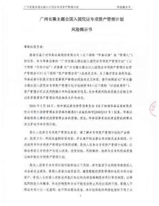 广州长隆主题公园入园凭证专项资产管理计划风险揭示书