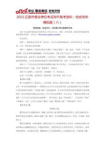 2015辽源市事业单位考试写作备考资料:综合写作模拟题(六)