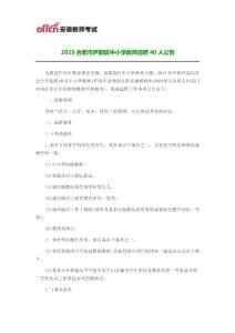 2015合肥市庐阳区中小学教师选聘40人公告