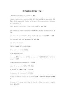 考研英语高频词组汇编(730)