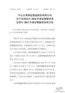 中山公用:关于完成发行2010年度短期融资券及发..