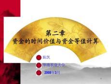 工程经济学课件-华南理工