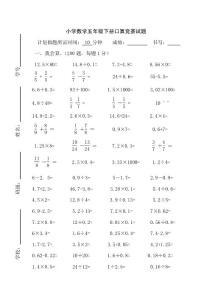 小学数学五年级下册口算竞赛试卷
