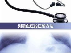 测量血压的正确方法