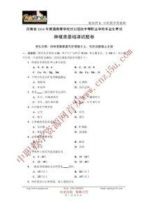 2014河南省普通高校对口招收中职毕业生考试种植类基础课真题